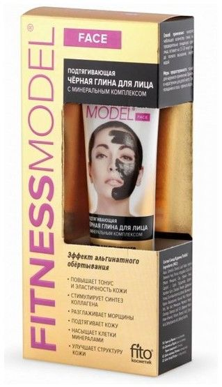Maseczka do twarzy czarna glinka Mineralny Kompleks 45 ml