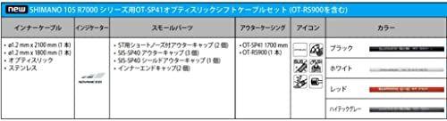 SHIMANO kabel/pokrowiec/stoper CTRA OPTIS BL jazda na rowerze, unisex dla dorosłych (biały) 1700 mm