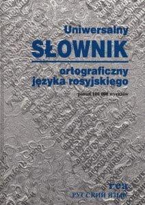 Uniwersalny słownik ortograficzny języka rosyjskiego