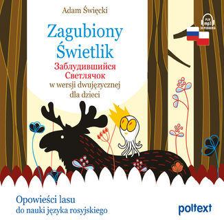 Zagubiony Świetlik.   w wersji dwujęzycznej dla dzieci - Audiobook.