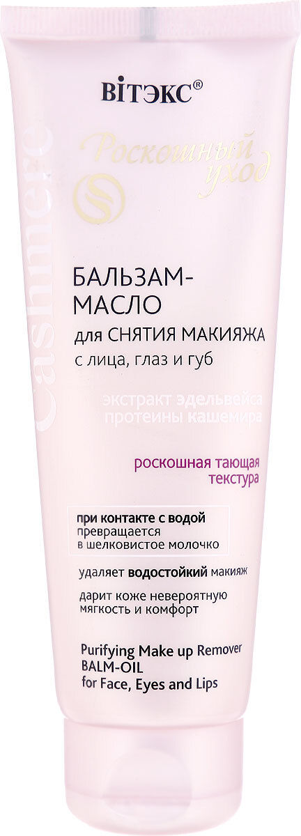 Balsam Olejek do Demakijażu, Cashmere, 75ml